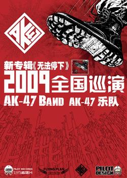 AK47 tour
