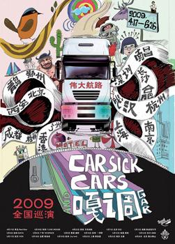 carsick cars 2009