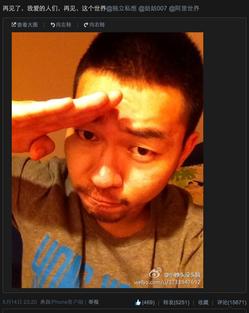 li-yuan-weibo-thumb