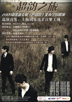 yuguo poster