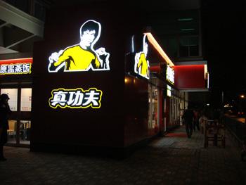 zhengongfu restaurant