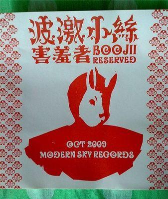 boojii.reserved.jpg