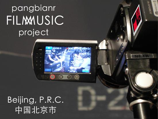 pbr_filmxmusic.jpg